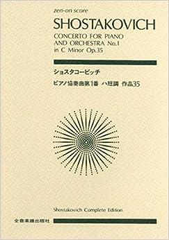 スコア ショスタコービッチ ピアノ協奏曲第1番 ハ短調 作品35 (Zen‐on score)