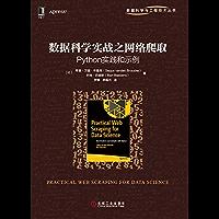 数据科学实战之网络爬取:Python实践和示例 (数据科学与工程技术丛书)