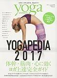 YOGAPEDIA 2017―体幹・筋肉・心に効くヨガ上達完全ガイド (saita mook ヨガジャーナル日本版特別編集シリーズ)