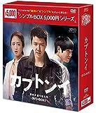 カプトンイ 真実を追う者たち DVD-BOX1〈シンプルBOXシリーズ〉