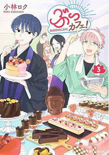 ぶっカフェ!(3) (星海社COMICS)