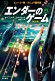 Ender's Game (Japanese Edition)