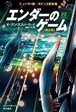 エンダーのゲーム〔新訳版〕(上)