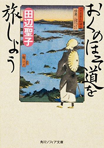 おくのほそ道を旅しよう (角川ソフィア文庫)