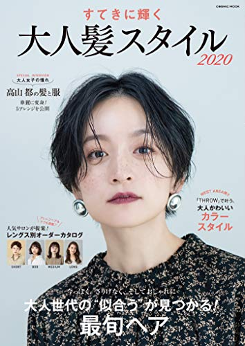 大人髪スタイル 最新号 表紙画像