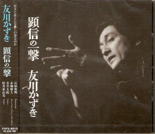 Kenshin No Ichigeki by Kazuki Tomokawa