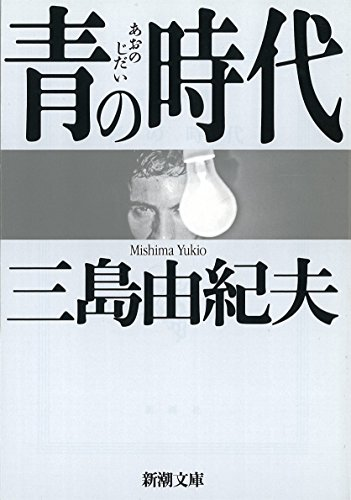 Ao no jidai [Japanese Edition]