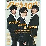 TVガイド PERSON Vol.83 カバーモデル:坂本 昌行・長野 博・井ノ原 快彦