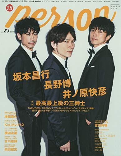 TVガイド PERSON Vol.83 表紙画像