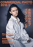 COMMERCIAL PHOTO (コマーシャル・フォト) 2018年 3月号