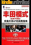 丰田模式(实践手册篇):实施丰田4P的实践指南 (精益思想丛书)