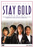 STAY GOLD [DVD]