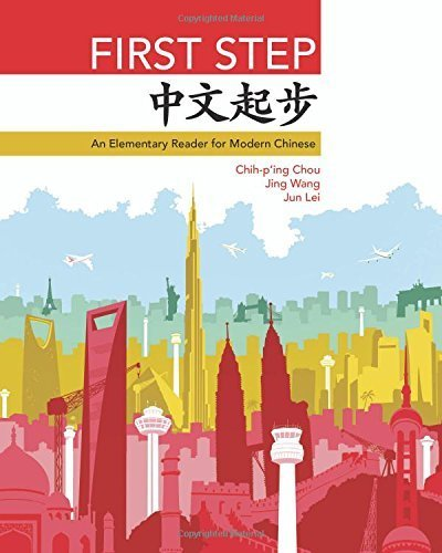 First Step: An Elementary Reader for Modern Chinese (The Princeton Language Program: Modern Chinese) by Chih-p'ing Chou (2014-03-30)