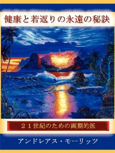 (Japanese)Timeless Secrets of Health and Rejuvenation (Japanese Edition) by Andreas Moritz (2008-04-14)