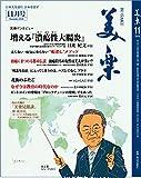 月刊「美楽」2018年11月号