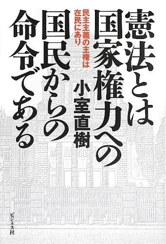 Kenpo towa kokka kenryoku eno kokumin kara no meirei de aru : Minshu shugi no shuken wa zaimin ni ari. ebook