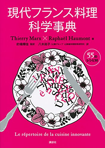 現代フランス料理科学事典 (栄養士テキストシリーズ)