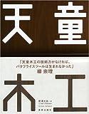 天童木工 (家具の教科書シリーズ)