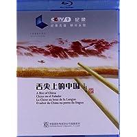 舌尖上的中国(2蓝光碟)