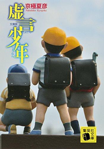 文庫版 虚言少年 (集英社文庫)