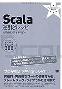 Scala逆引きレシピ (PROGRAMMER'S RECiPE)