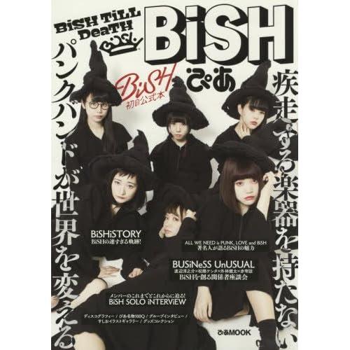 BiSH ぴあ 表紙画像