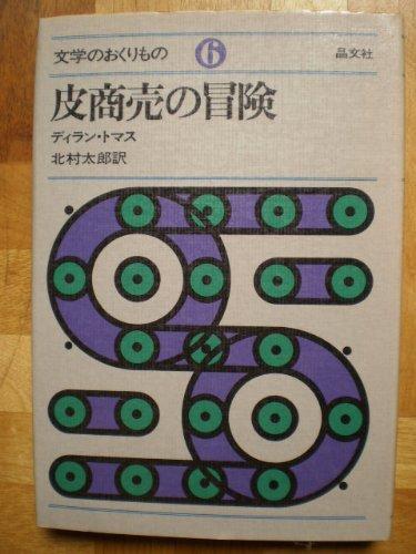 皮商売の冒険 (文学のおくりもの 6)