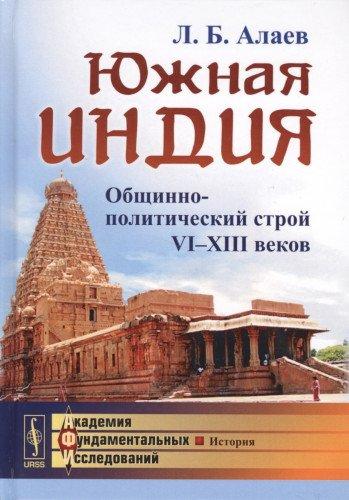 Read Online Yuzhnaya Indiya. Obschinno-politicheskiy stroy VI-XIII vekov ebook
