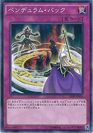 cartas de Yu-Gi-Oh SD29-JP036 pendulo hacia atraes (normal ...