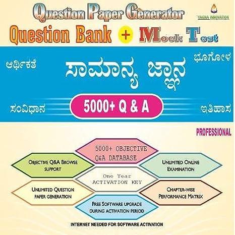 KANNADA GENERAL KNOWLEDGE QUESTION Bank + QPAPER GENERATOR