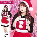 フリル サンタ コスプレ エプロン ドレス クリスマス衣装 コスプレ衣装 クリスマスコスチューム サンタ仮装 サンタコスプレ サンタ衣装 サンタワンピース 白 赤 レッド セクシーサンタ かわいい セクシー サンタ帽子 ファー x-mas s-cs_6b598の商品画像
