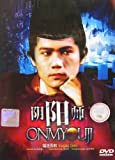 Onmyouji (Japanese TV Drama with English Sub) by Inagaki Goro