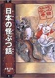 日本の怪ぶつ話 (民話と伝説 呪いの巻物)