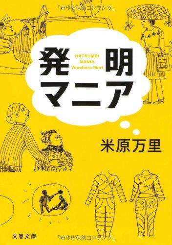 Hatsumei Mania pdf