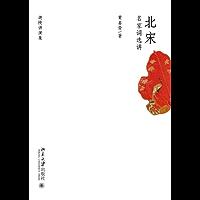 北宋名家词选讲 (迦陵讲演集)