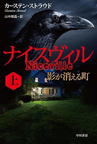 ナイスヴィル〔上〕 影が消える町 (ハヤカワ文庫 NV ス 24-1)