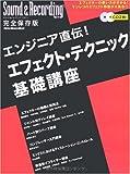 ムック エンジニア直伝!エフェクトテクニック基礎講座 CD2枚付き!! (リットーミュージック・ムック―サウンド&レコーディング・マガジン)