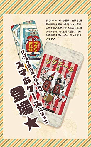 906c9d3bfa スマホケース 手帳型 android one s3 ケース かわいい おもしろ キャラクター 漫画 昭和 レトロ 安楽 ひげラク