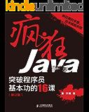 疯狂Java:突破程序员基本功的16课(修订版)