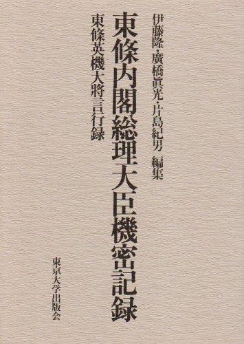 東条内閣総理大臣機密記録―東条英機大将言行録
