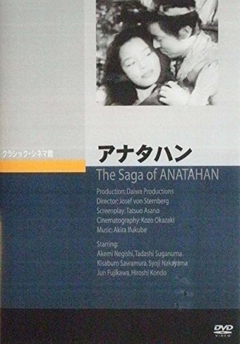 Japanese Movie - Anatahan [Japan DVD] JVD-3323