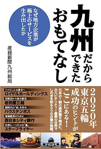 九州だからできたおもてなし なぜ地方企業が極上のサービスを生み出したか
