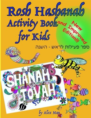 Rosh Hashanah Activity Book for Kids new edition (Activity Books for Kids) (Volume 7)