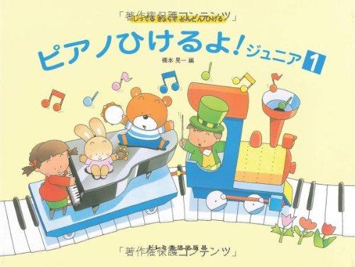 Piano hikeruyo : Shitteru kyoku de dondon hikeru. 1 Kōichi Hashimoto