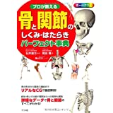 プロが教える骨と関節のしくみ・はたらきパーフェクト事典