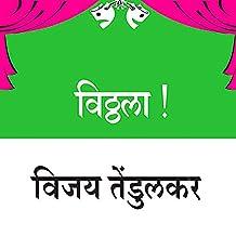 Vitthala (Marathi Edition)