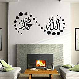 DIY Removable Islamic Muslim Culture Surah Arabic Bismillah Vinyl Wall Stickers/Decals as Home Mural Art Decorator (9332(57x25.5cm))