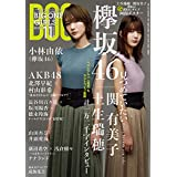 BIG ONE GIRLS 2020年11月号