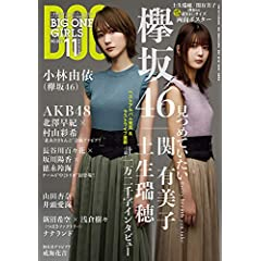 BIG ONE GIRLS 表紙画像