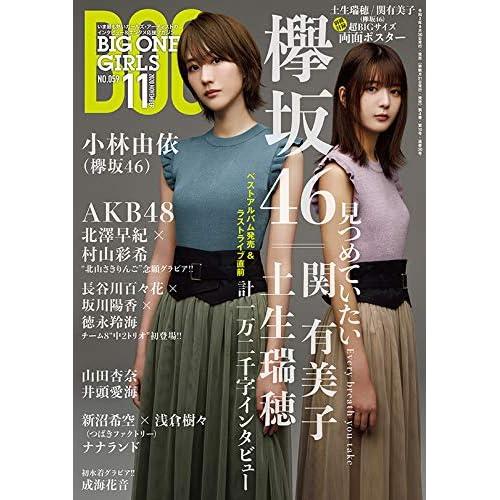 BIG ONE GIRLS 2020年11月号 表紙画像